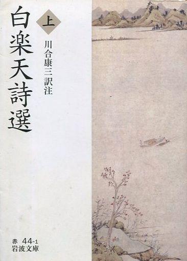 【中古】文庫 <<政治・経済・社会>> 白楽天詩選 上 / 川合康生