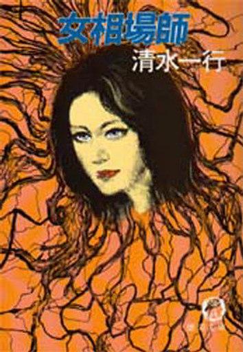 駿河屋 -<中古><<日本文学>> 女相場師 / 清水一行(日本文学)