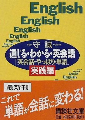 【中古】文庫 <<日本文学>> 通じる・わかる・英会話「英会話・やっぱり・単語」実践篇 / 守誠
