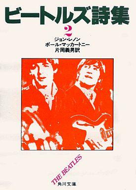 【中古】文庫 <<海外文学>> ビートルズ詩集 2  / ジョン・レノン/ポール・マッカートニー