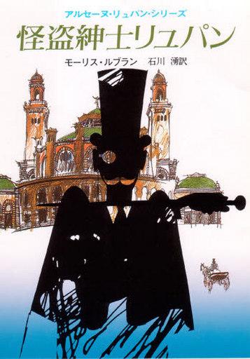 【中古】文庫 <<海外ミステリー>> 怪盗紳士リュパン / モーリス・ルブラン