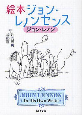 【中古】文庫 <<日本文学>> 絵本ジョン・レノンセンス / J・レノン