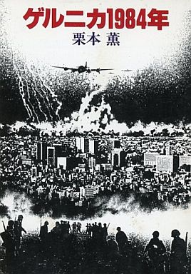 【中古】文庫 <<日本文学>> ゲルニカ1984年 / 栗本薫