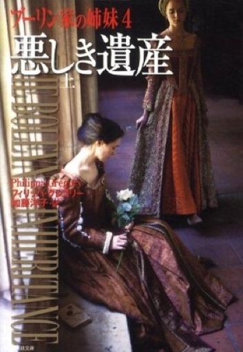 【中古】文庫 <<海外文学>> 悪しき遺産 上 ブーリン家の姉妹 4 / F・グレゴリー