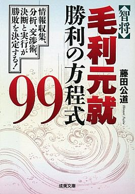 【中古】文庫 <<趣味・雑学>> 智将 毛利元就・勝利の方程式99 / 藤田公道