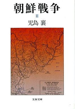 【中古】文庫 <<日本文学>> 朝鮮戦争Ⅱ / 児島襄