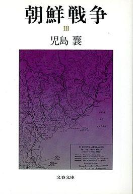 【中古】文庫 <<日本文学>> 朝鮮戦争Ⅲ / 児島襄