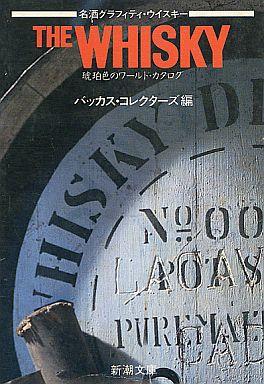 【中古】文庫 <<日本文学>> 名酒グラフィティ THE WHISKY 琥珀色のワールド・カタログ / バッカス・コレクターズ