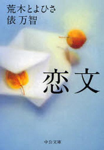 【中古】文庫 <<日本文学>> 恋文 / 荒木とよひさ