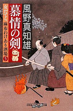 【中古】文庫 <<日本文学>> 慕情の剣 女だてら麻布わけあり酒場 5 / 風野真知雄