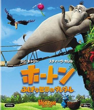 【中古】アニメBlu-ray Disc ホートン ふしぎな世界のダレダーレ