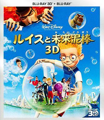 【中古】アニメBlu-ray Disc ルイスと未来泥棒 3Dセット