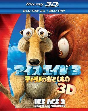 【中古】アニメBlu-ray Disc アイス・エイジ3 ティラノのおとしもの 3D・2Dブルーレイセット