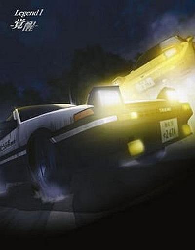 【中古】アニメBlu-ray Disc 新劇場版 頭文字[イニシャル]D Legend1 -覚醒ー [初回限定盤]