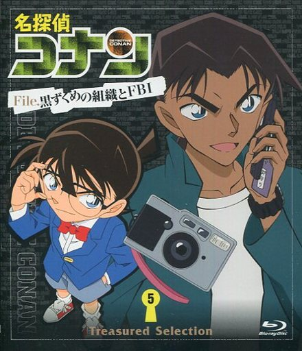 Detective Conan Treasured Selection File. Organized black and FBI 5