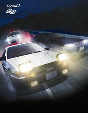 【中古】アニメBlu-ray Disc 新劇場版 頭文字[イニシャル]D Legend2 -闘走- [初回限定生産版]