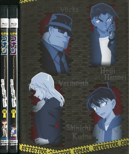 Detective Conan Treasured Selection File. Organized black and FBI 10, 11 limited BOX