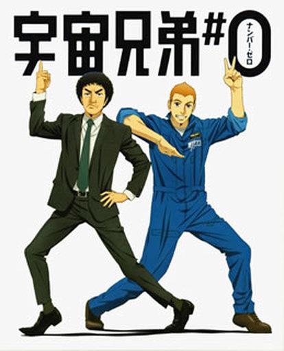 【中古】アニメBlu-ray Disc 宇宙兄弟#0 劇場公開版