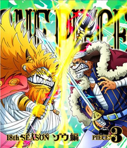 【中古】アニメBlu-ray Disc ONE PIECE ワンピース 18THシーズン ゾウ編 PIECE.3
