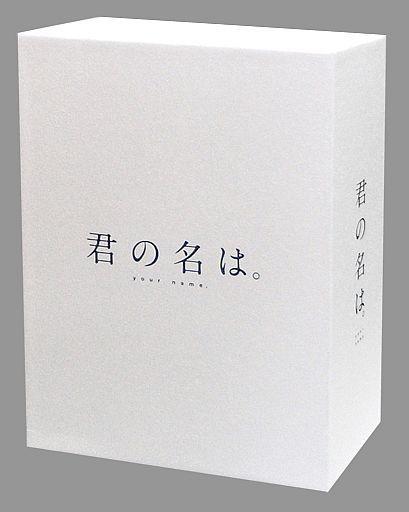 【中古】アニメBlu-ray Disc 君の名は。 コレクターズ・エディション [初回生産限定]