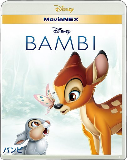 バンビ MovieNEX ブルーレイ+DVDセット [初回版]
