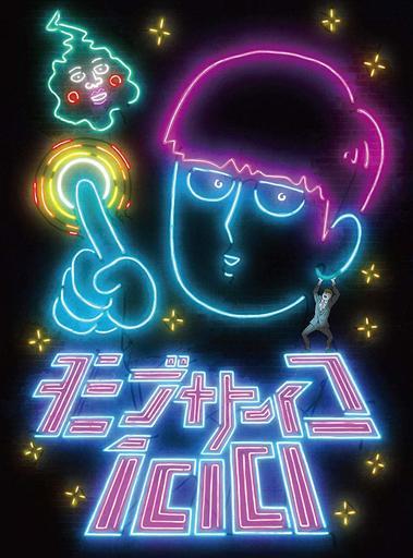 モブサイコ100 Blu-ray BOX [初回仕様版]