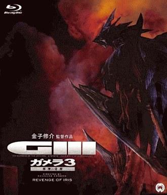 【中古】特撮Blu-ray Disc ガメラ3 邪神(イリス)覚醒