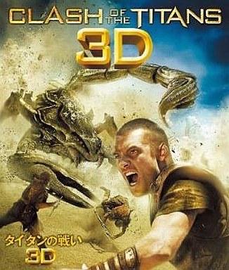 【中古】洋画Blu-ray Disc タイタンの戦い 3D & 2D ブルーレイセット