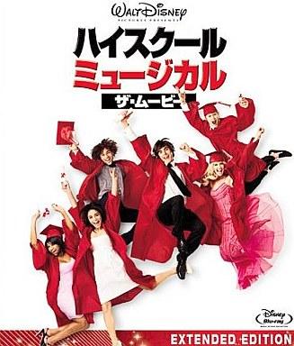 【中古】洋画Blu-ray Disc ハイスクール・ミュージカル ザ・ムービー