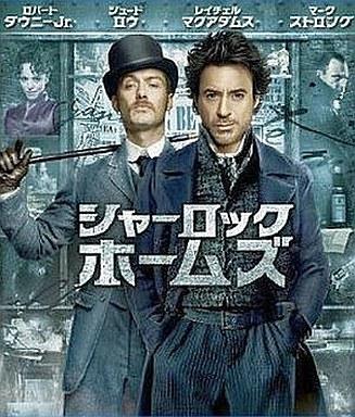 【中古】洋画Blu-ray Disc シャーロック・ホームズ ブルーレイ&DVDセット
