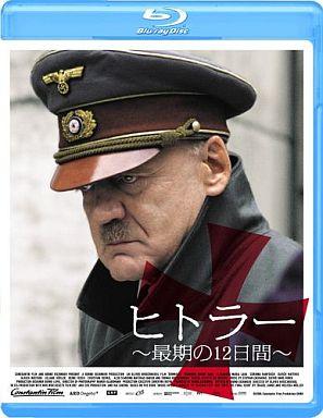 【中古】洋画Blu-ray Disc ヒトラー ?最期の12日間? Blu-ray