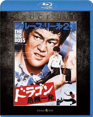 【中古】洋画Blu-ray Disc ドラゴン危機一発