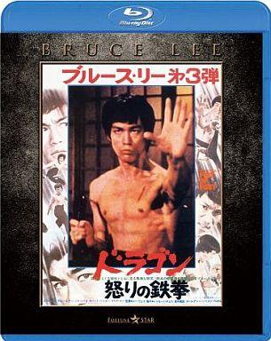 【中古】洋画Blu-ray Disc ドラゴン怒りの鉄拳 エクストリーム・エディション