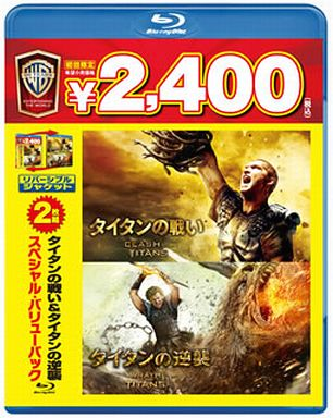 【中古】洋画Blu-ray Disc タイタンの戦い&タイタンの逆襲 スペシャル・バリューパック