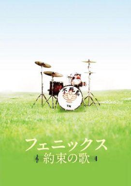 【中古】洋画Blu-ray Disc フェニックス ?約束の歌? スペシャル・エディション