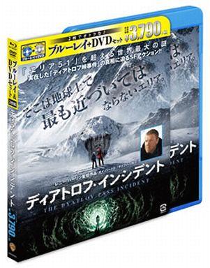 ディアトロフ・インシデント ブルーレイ&DVDセット(2枚組)[初回限定生産]