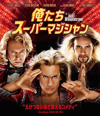 【中古】洋画Blu-ray Disc 俺たちスーパーマジシャン