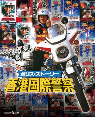 【中古】洋画Blu-ray Disc ポリス・ストーリー トリロジー ブルーレイBOX [完全日本語吹替版]