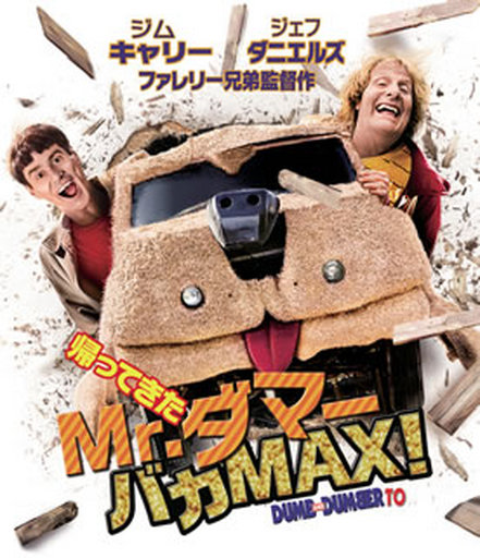 【中古】洋画Blu-ray Disc 帰ってきたMr.ダマー バカMAX!