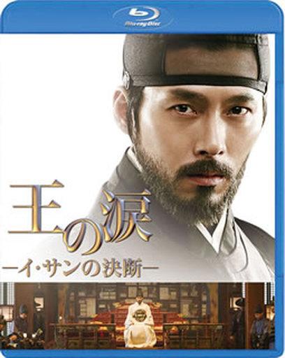 【中古】洋画Blu-ray Disc 王の涙 -イ・サンの決断-