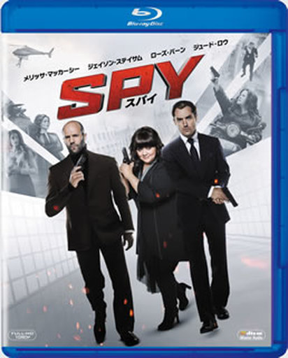 SPY/スパイ