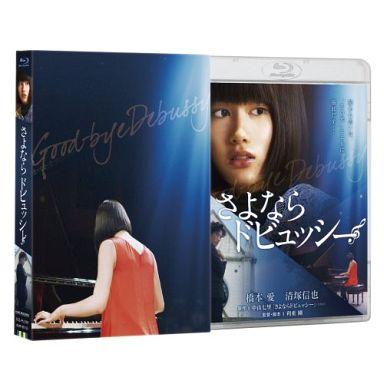 【中古】邦画Blu-ray Disc さよならドビュッシー Blu-ray豪華版[初回限定版]