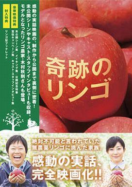 【中古】邦画Blu-ray Disc 奇跡のリンゴ