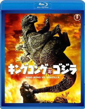 【中古】邦画Blu-ray Disc キングコング対ゴジラ[60周年記念版]