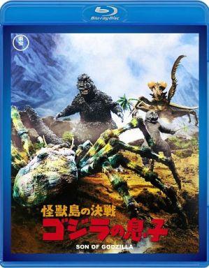【中古】邦画Blu-ray Disc 怪獣島の決戦 ゴジラの息子[60周年記念版]