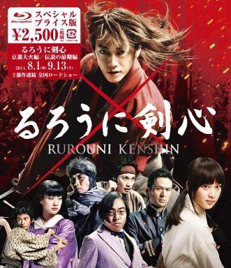 【中古】邦画Blu-ray Disc るろうに剣心 期間限定スペシャルプライス版