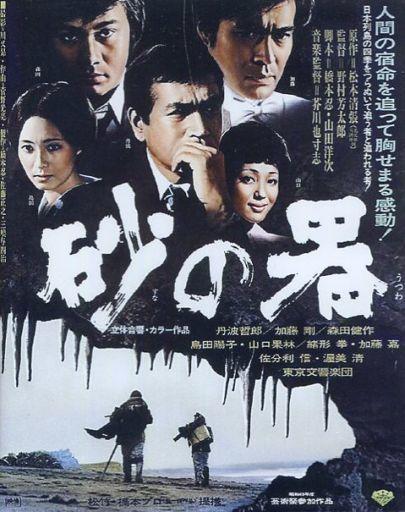 【中古】邦画Blu-ray Disc 砂の器 あの頃映画 the BEST 松竹ブルーレイ・コレクション