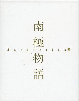 【中古】邦画Blu-ray Disc 南極物語 [初回版]