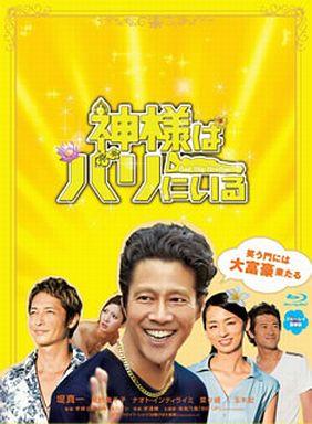 【中古】邦画Blu-ray Disc 神様はバリにいる [豪華版]