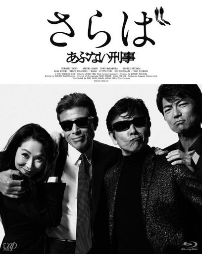【中古】邦画Blu-ray Disc さらばあぶない刑事 [数量限定生産版]
